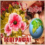 Анимационная открытка День географа