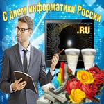 Анимационная открытка День информатики в России