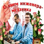 Анимационная открытка День инженера-механика