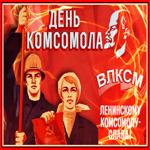 Анимационная открытка День комсомола