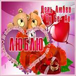 Анимационная открытка день любви — Ту бе-Ав