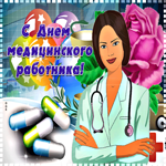 Анимационная открытка День медицинского работника