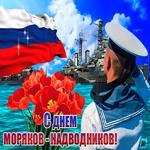 Анимационная открытка День моряков-надводников