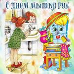 Анимационная открытка день мытья рук