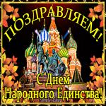 Анимационная открытка День народного единства в России