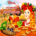 Анимационная открытка день осеннего равноденствия