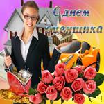 Анимационная открытка День оценщика в России