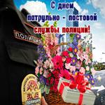 Анимационная открытка День патрульно-постовой службы полиции