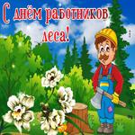 Анимационная открытка День работников леса