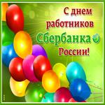 Анимационная открытка День работников Сбербанка России