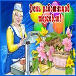 Анимационная открытка День работников торговли