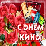 Анимационная открытка День российского кино