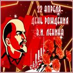 Анимационная открытка День Рождения Ленина