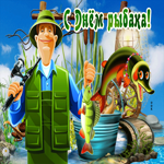 Анимационная открытка День рыбака