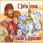 Анимационная открытка День семьи, любви и верности