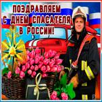 Анимационная открытка День спасателя в России
