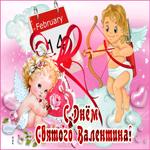 Анимационная открытка День Святого Валентина