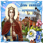 Анимационная открытка День Святой Екатерины