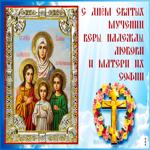 Анимационная открытка День святых мучениц Веры, Надежды, Любови