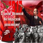 Анимационная открытка День Великой Октябрьской революции