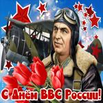 Анимационная открытка День Военно-Воздушных Сил России