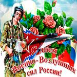 Картинка гиф День Военно-Воздушных Сил России