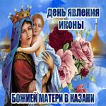 Анимационная открытка День явления иконы Божией Матери в Казани