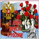 Анимационная открытка День юриста в России