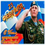 Анимационная открытка День защитника отечества