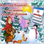 Анимационная открытка день зимнего солнцестояния