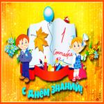 Анимационная открытка День Знаний - 1 Сентября