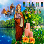 Анимационная открытка Ильин день