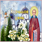 Анимационная открытка Кириллов день