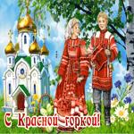 Анимационная открытка Красная горка