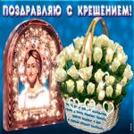 Анимационная открытка Крещение Господне