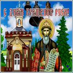 Анимационная открытка Крещение Руси