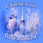 Анимационная открытка Крещенский сочельник
