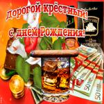 Анимационная открытка крестному с деньгами