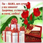 Анимационная открытка маме