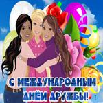 Анимационная открытка Международный день дружбы