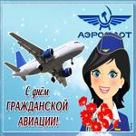 Анимационная открытка Международный день гражданской авиации