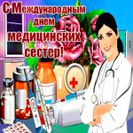 Анимационная открытка Международный день медицинских сестёр