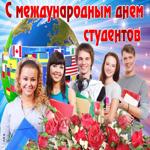 Анимационная открытка Международный день студентов