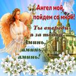 Анимационная открытка молитва ангелу хранителю