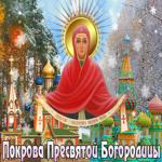 Анимационная открытка на Покров Пресвятой Богородицы