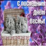 Анимационная открытка Последний день весны