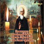 Анимационная открытка Преставление преподобного Сергия
