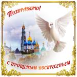 Анимационная открытка Прощеное воскресенье