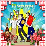 Анимационная открытка Пурим