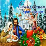 Анимационная открытка Рождество Христово
